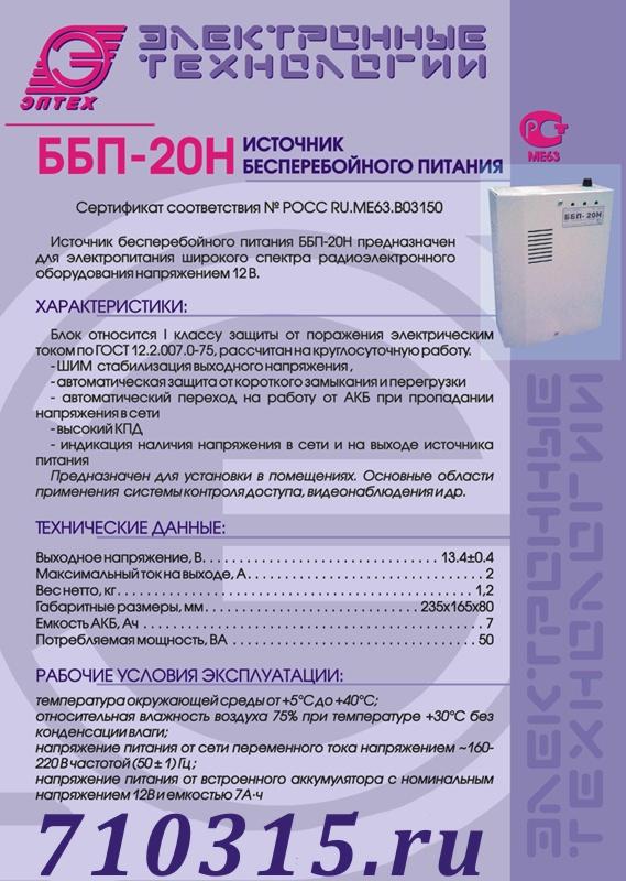 Бесперебойный блок питания ББП-20Н.